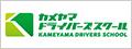 亀山ドライビングスクール